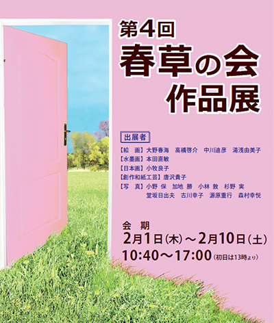 第4回 春草の会 作品展 -八王子...