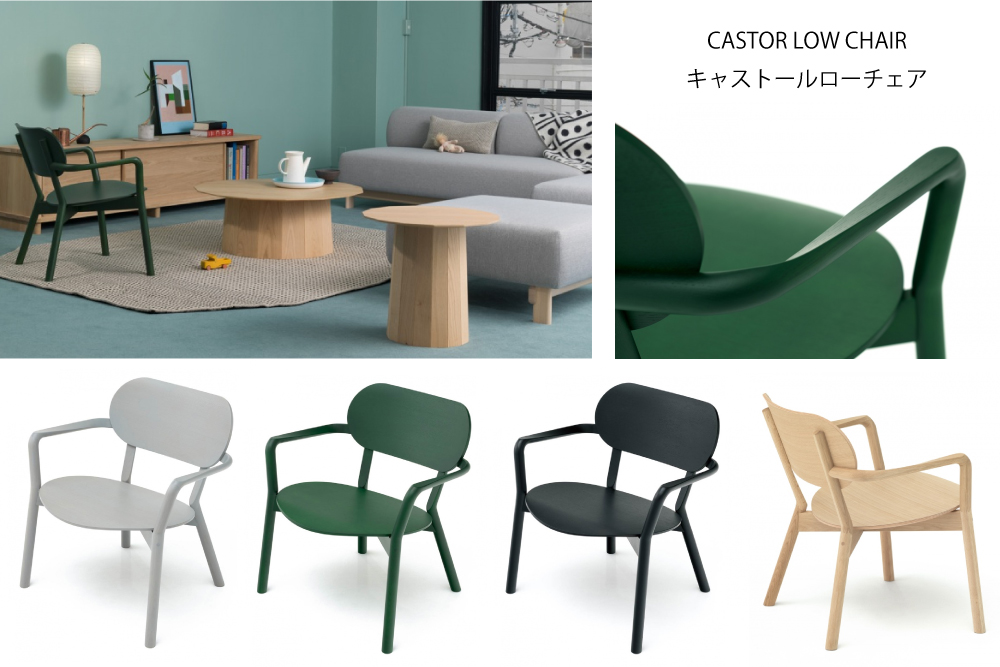 CASTOR LOW CHAIR キャストールローチェア