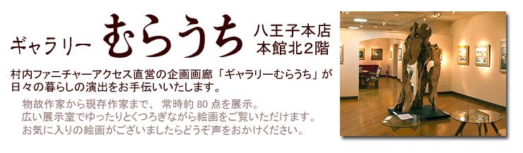 村内 ファニチャー アクセス 八王子 本店